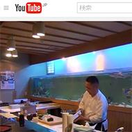 松葉鮨の動画です